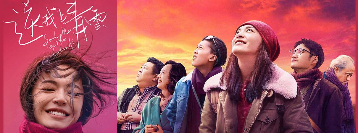 《送我上青云》北京首映发布会 主创齐亮相