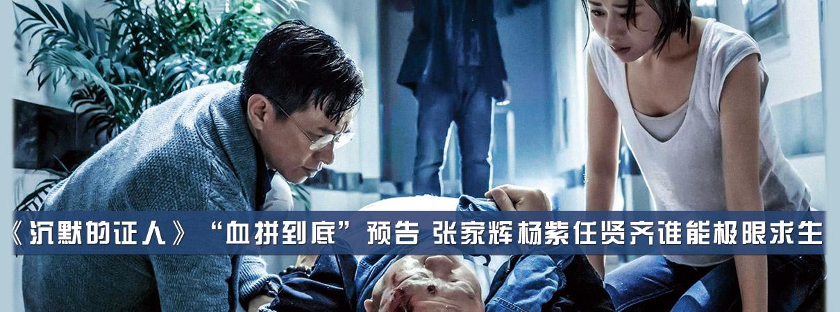 """《沉默的证人》""""血拼到底""""预告 张家辉杨紫任贤齐…"""