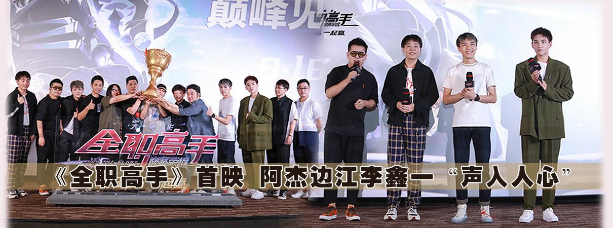 """《全职高手》首映 阿杰边江李鑫一""""声入人心"""""""