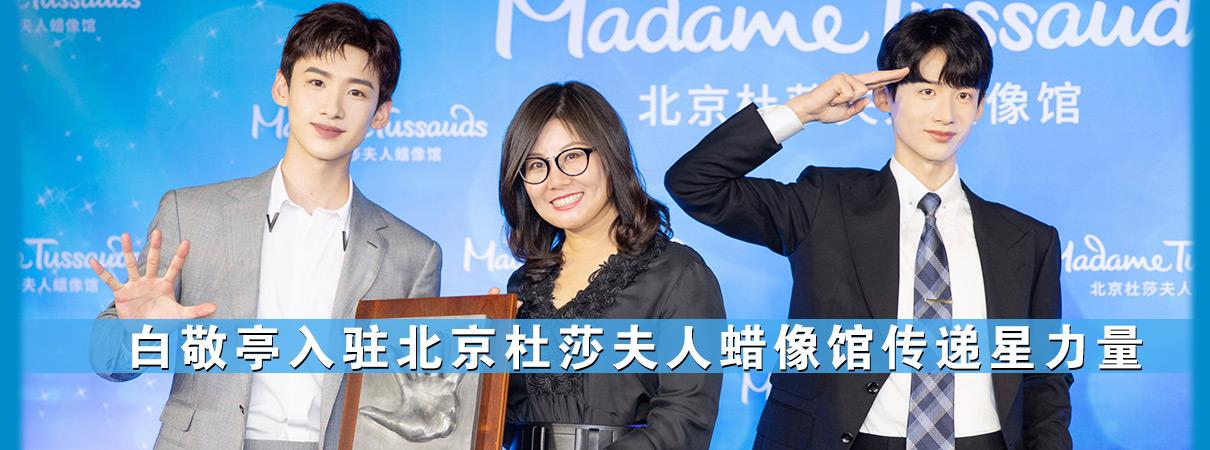 白敬亭入驻北京杜莎夫人蜡像馆传递星力量