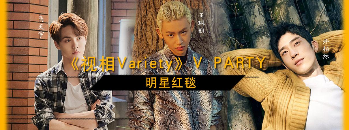 《视相Variety》V PARTY 明星红毯&…