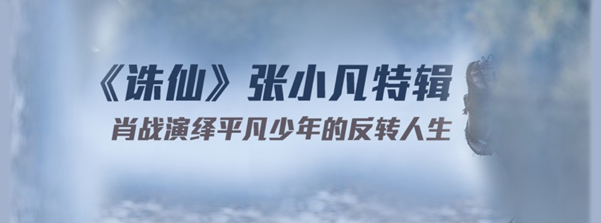 """张小凡""""战神崛起""""特辑"""