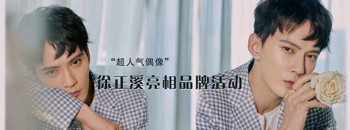 超人气偶像徐正溪亮相品牌活动