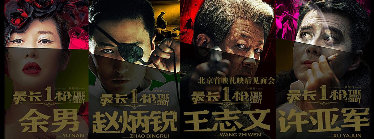 电影《最长一枪》 北京首映礼映后见面会