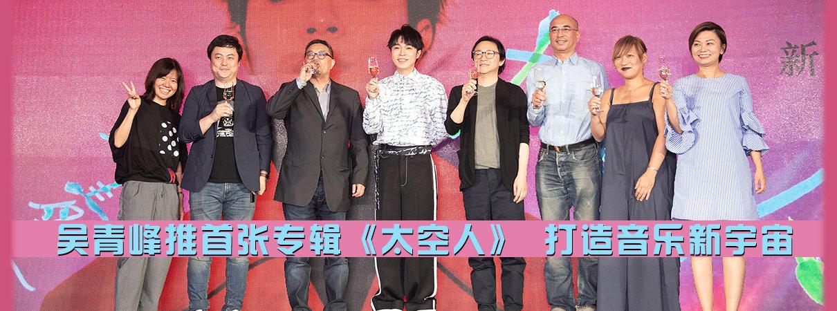 吴青峰推首张专辑《太空人》 打造音乐新宇宙
