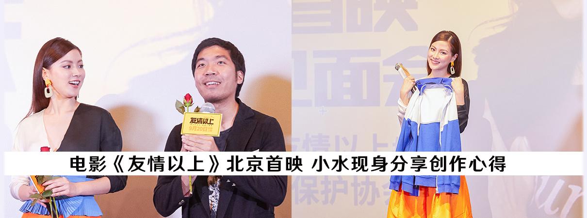 电影《友情以上》北京首映  小水现身分享创作心得