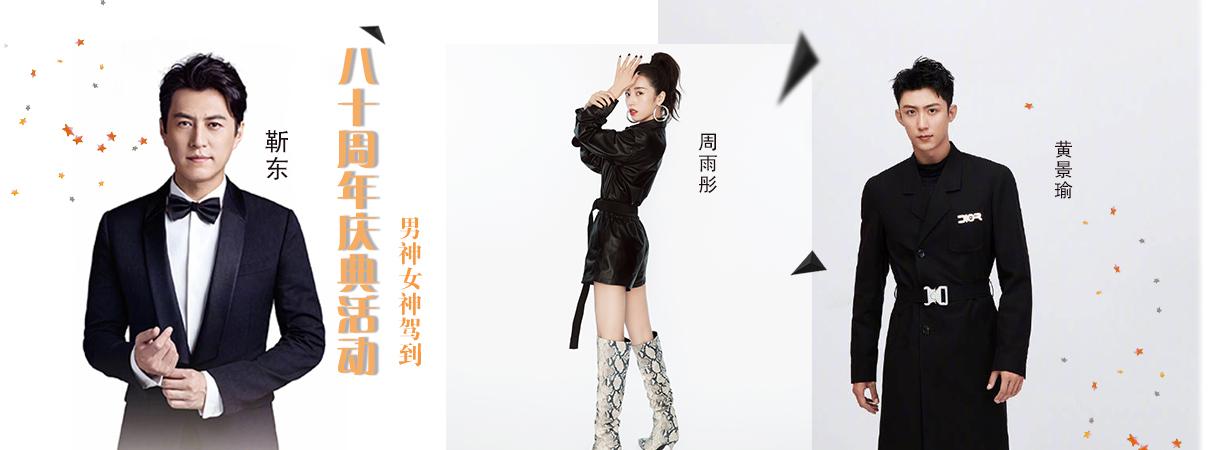 黄景瑜靳东周雨彤亮相周年庆典活动
