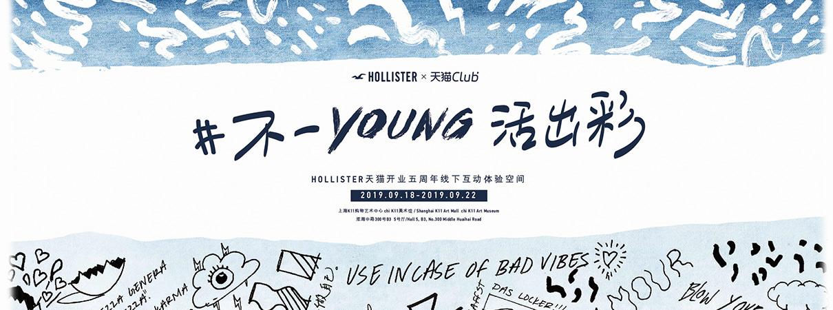 「不Young,活出彩」 沉浸式互动体验Holl…