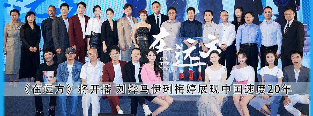 《在远方》将开播 刘烨马伊琍梅婷展现中国速度20…
