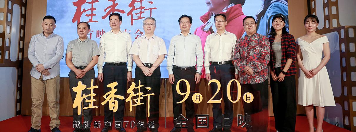 """《桂香街》全国首映 """"实力派""""主旋律电影弘扬正能…"""