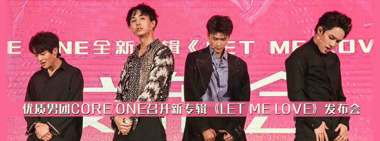 优质男团CORE ONE召开新专辑《LET ME…