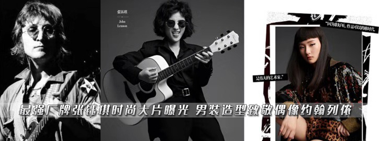 最强厂牌张钰琪时尚大片曝光 男装造型致敬偶像约翰…
