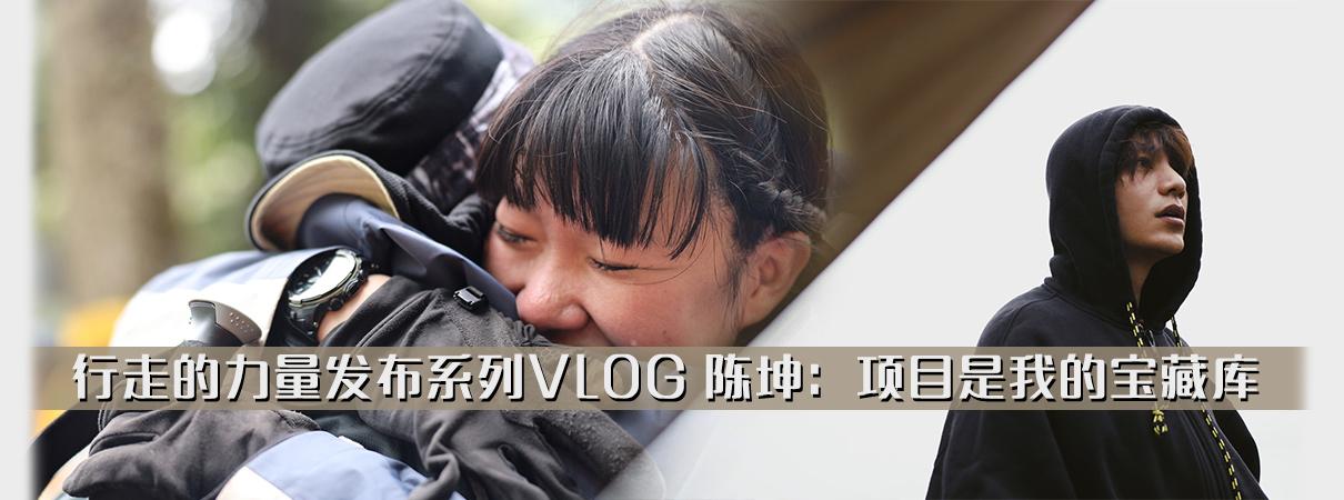 行走的力量发布系列VLOG 陈坤:项目是我的宝藏…