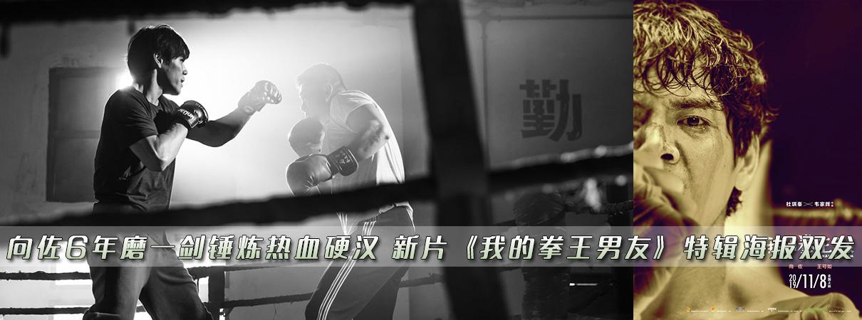 杜琪峯新片《我的拳王男友》发特辑海报 向佐6年磨…