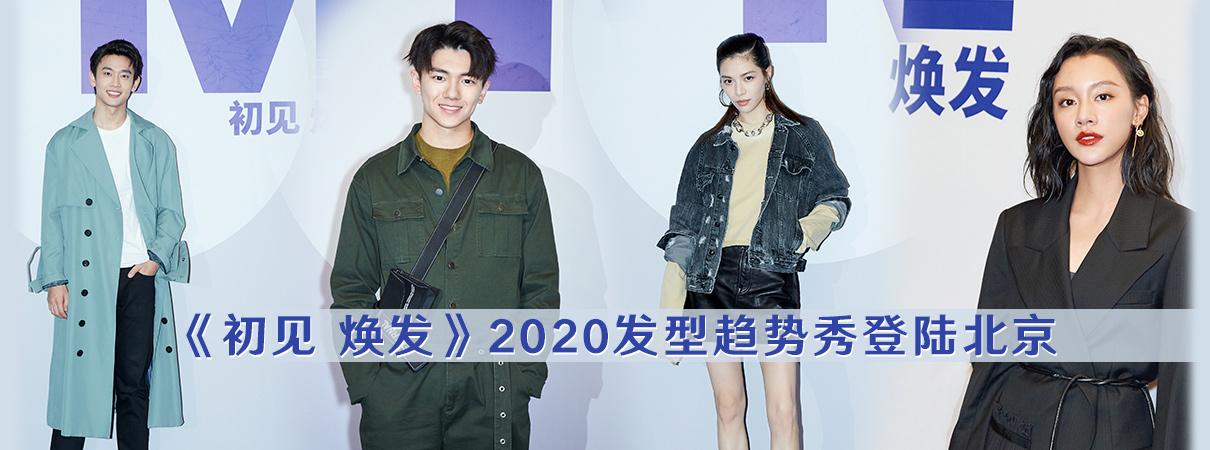 《初见 焕发》2020发型趋势秀登陆北京
