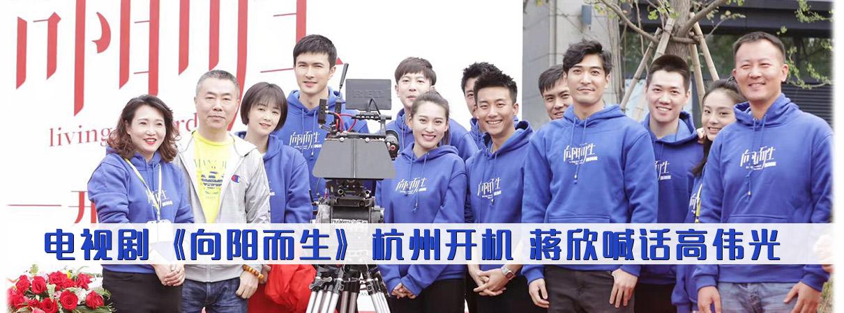 电视剧《向阳而生》杭州开机