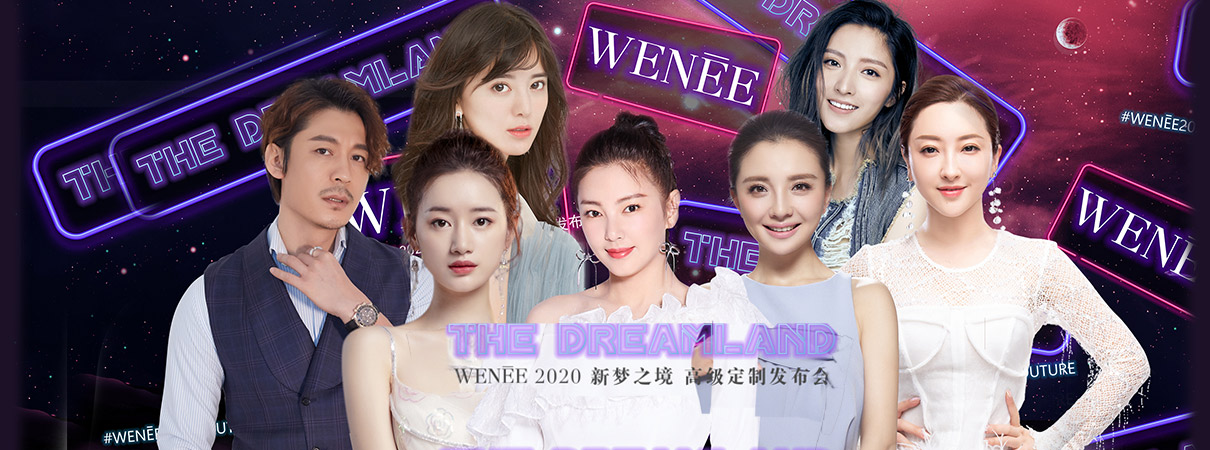 """众星亮相WENĒE2020""""新梦之境""""高级定制…"""