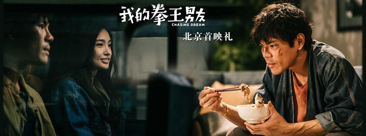 《我的拳王男友》北京首映礼