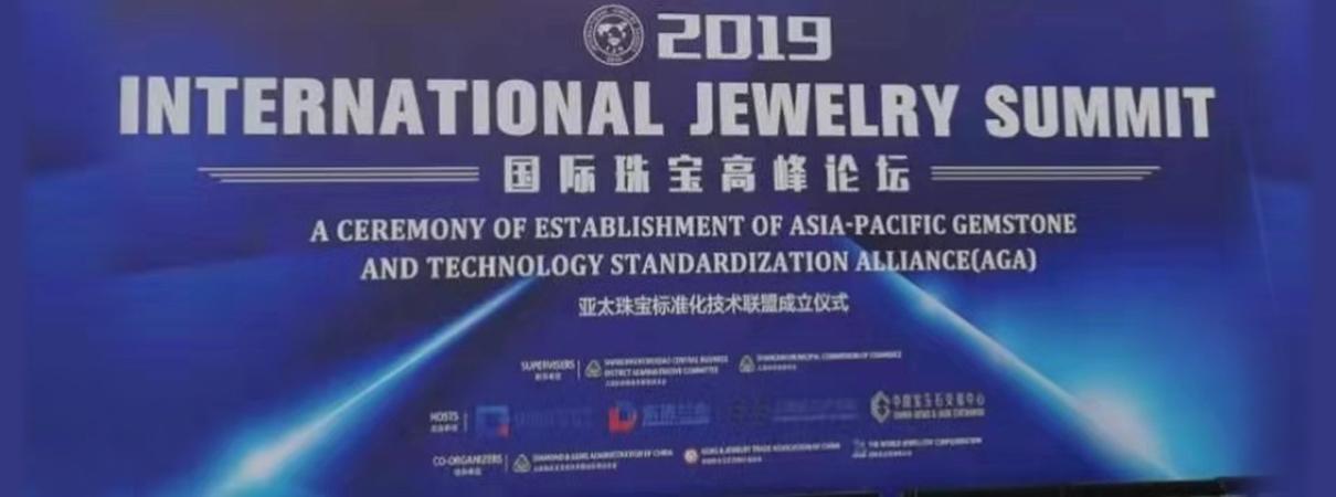 2019国际珠宝高峰论坛暨亚太珠宝标准化技术联盟…