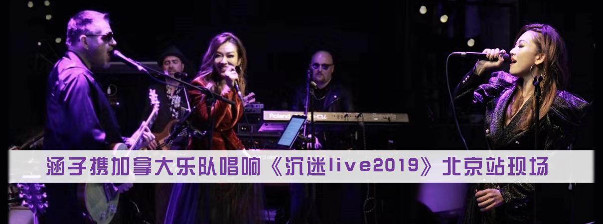 涵子携加拿大乐队唱响《沉迷live2019》北京…