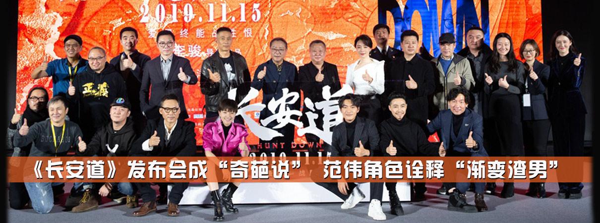 """《长安道》发布会成""""奇葩说"""" 范伟角色诠释""""渐变…"""
