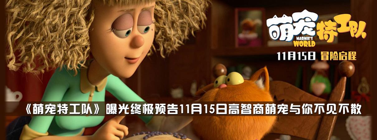 《萌宠特工队》曝光终极预告11月15日高智商萌宠…