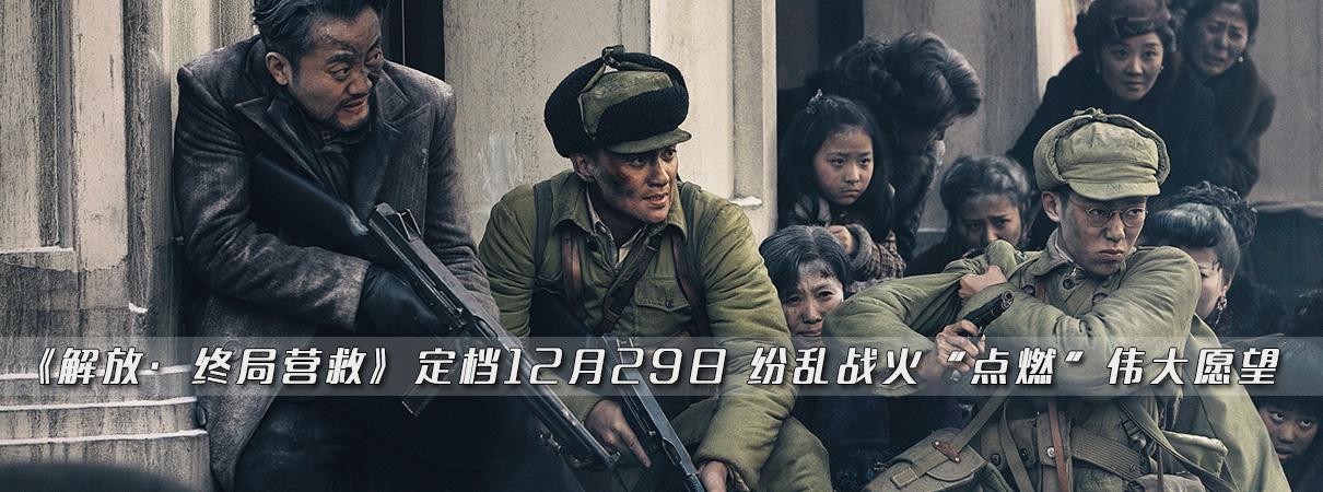 """电影《解放·终局营救》""""伟大愿望""""版预告"""