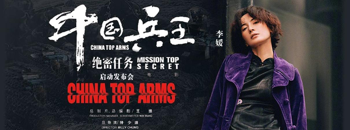 电影《中国兵王》绝密任务电影启动发布会