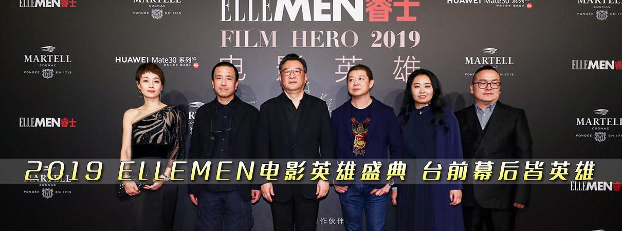 2019 ELLEMEN电影英雄盛典 台前幕后皆…