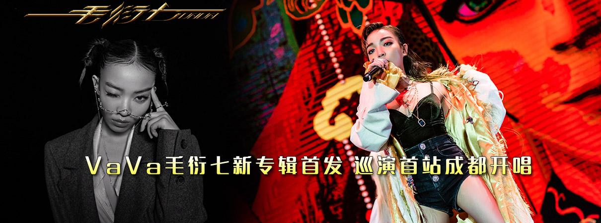 VaVa毛衍七新专辑首发 巡演首站成都开唱