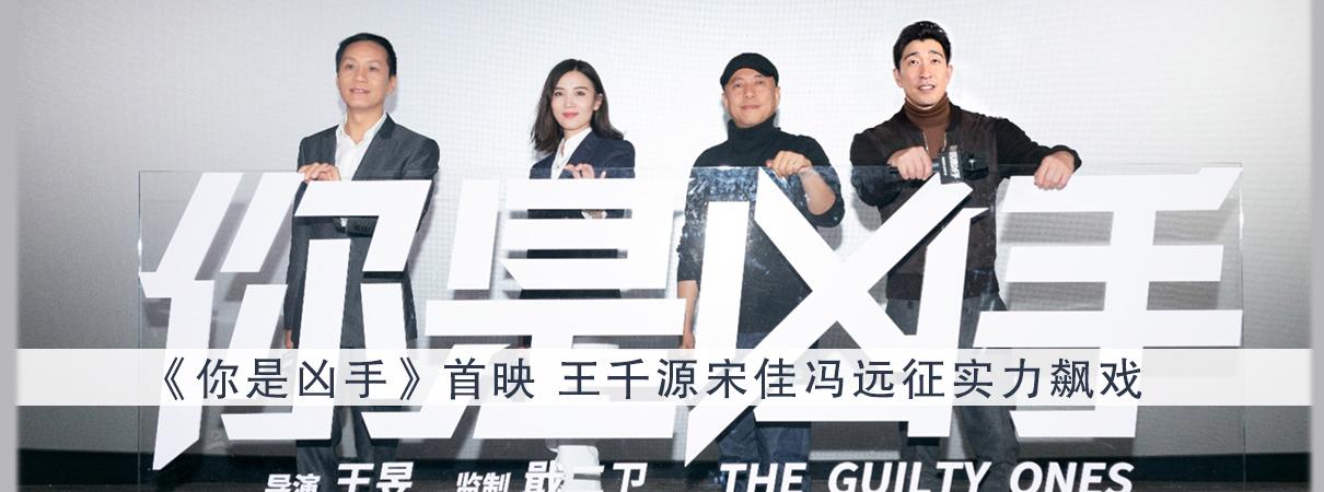 《你是凶手》首映 王千源宋佳冯远征实力飙戏