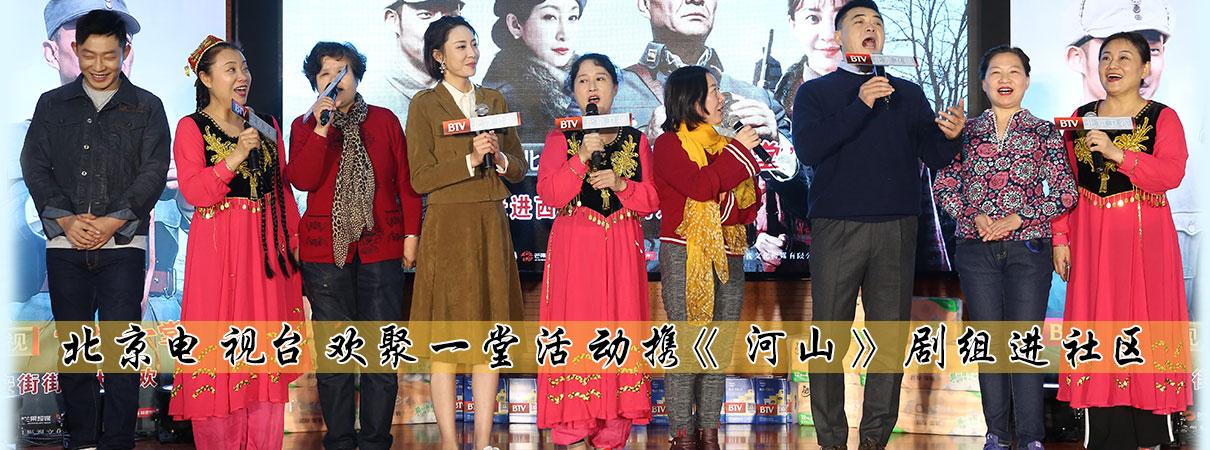 北京电视台欢聚一堂活动携《河山》剧组进社区