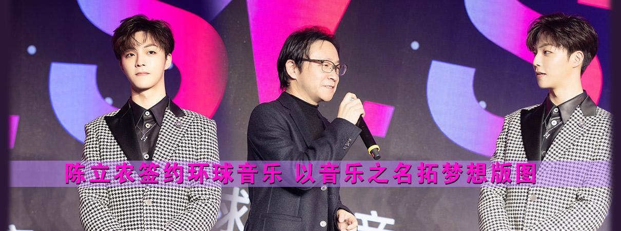 陈立农签约环球音乐 以音乐之名拓梦想版图