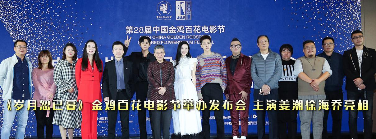 《岁月忽已暮》金鸡百花电影节举办发布会