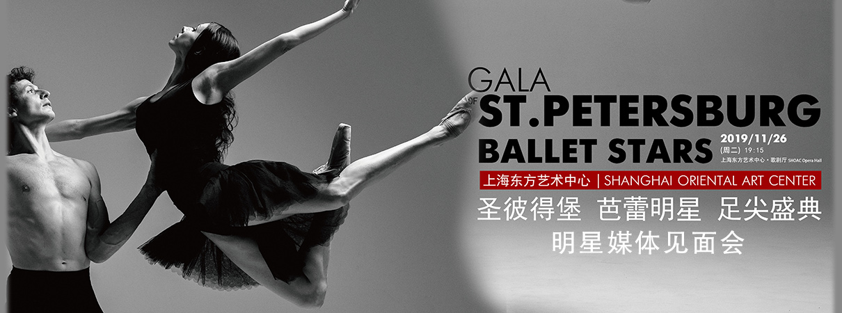 圣彼得堡芭蕾明星媒体见面会