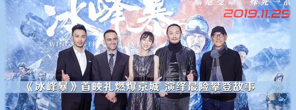 《冰峰暴》首映礼燃爆京城 演绎最险攀登故事