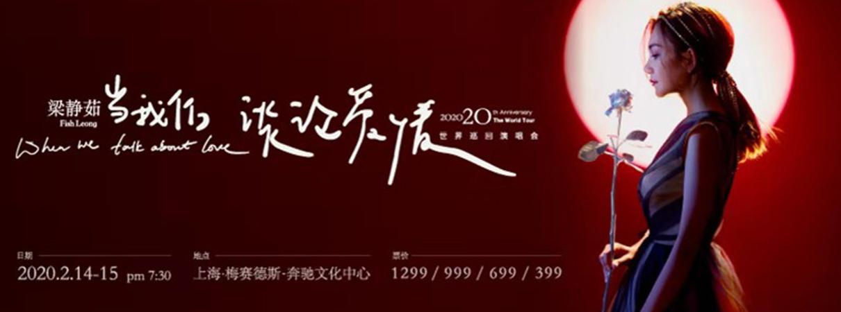 202020当我们谈论爱情 梁静茹世界巡演上海首…