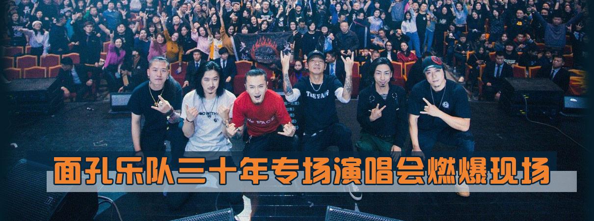 面孔乐队三十年专场演唱会燃爆现场 谭维维等好友助…