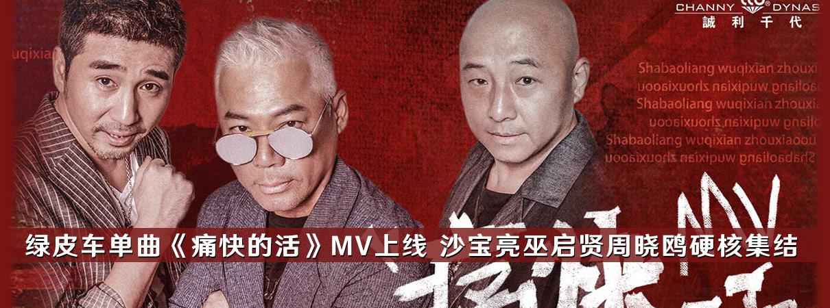 绿皮车单曲《痛快的活》MV上线  沙宝亮巫启贤周…