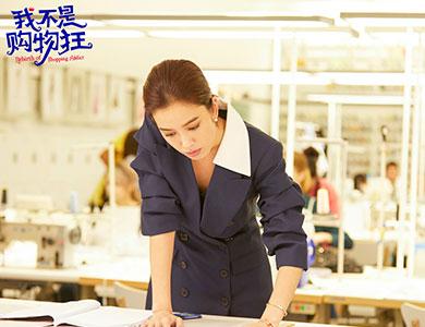 陈庭妮《我不是购物狂》上线  黄燕南正式开启职场精英之路