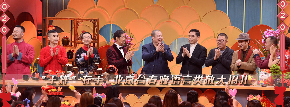 """""""王炸""""在手  北京台春晚语言类放大招儿"""