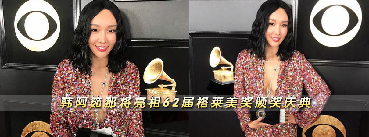 韩阿筎那将亮相62届格莱美奖颁奖庆典