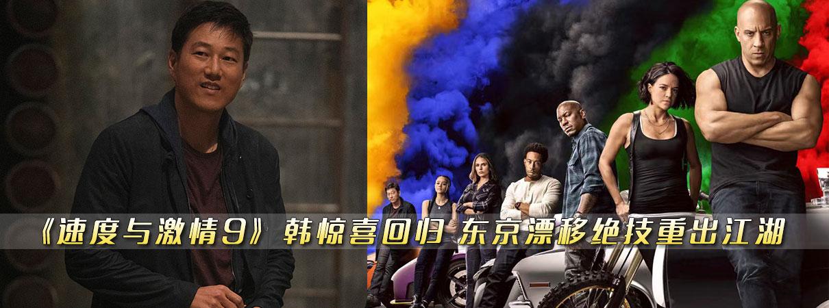 《速度与激情9》韩惊喜回归 东京漂移绝技重出江湖