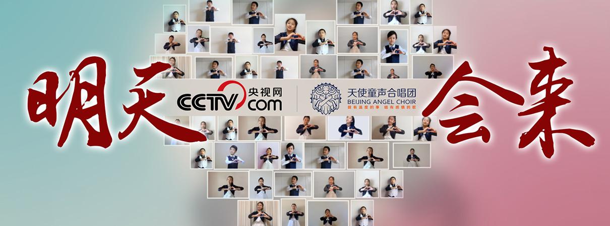 在线虚拟云合唱!央视网独家联合天使童声合唱团致敬…