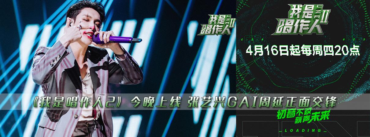 《我是唱作人2》今晚上线 张艺兴GAI周延正面交…