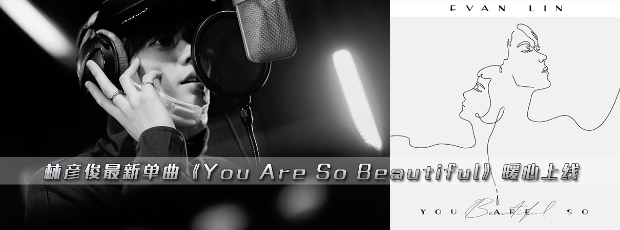 林彦俊最新单曲《You Are So Beaut…