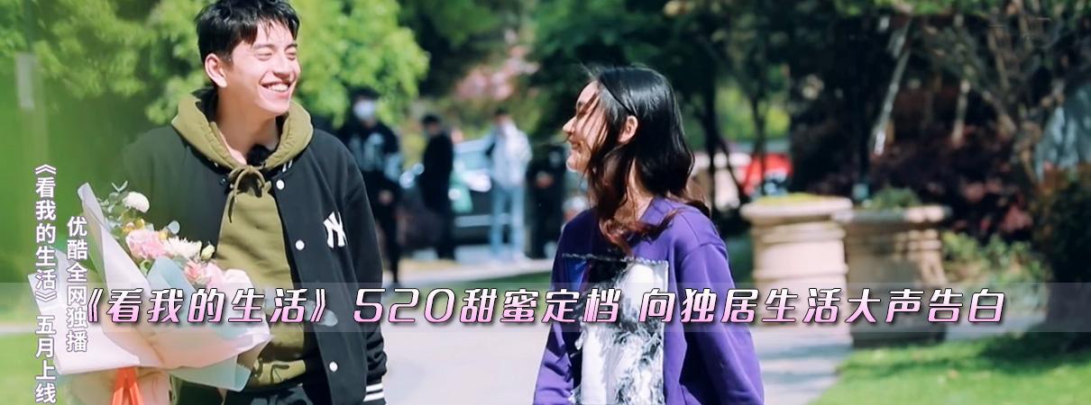 《看我的生活》520甜蜜定档 向独居生活大声告白