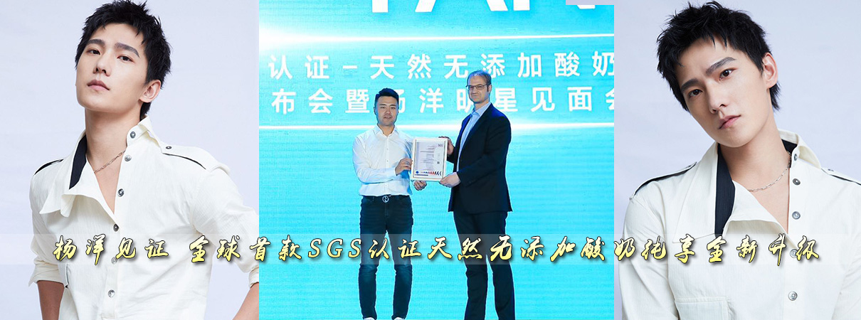 杨洋见证 全球首款SGS认证天然无添加酸奶纯享全…