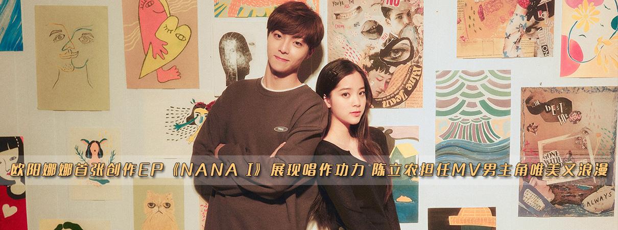 欧阳娜娜首张创作EP《NANA I》展现唱作功力…