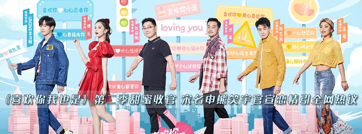 《喜欢你我也是》第二季甜蜜收官 宋名申熊笑宇官宣…